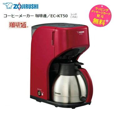 【お取り寄せ】 ZOJIRUSHI EC-KT50-RA 象印 コーヒーメーカー 珈琲通 [カップ5杯タイプ] レッド 【景品 ギフト お歳暮】ブラックフライデー