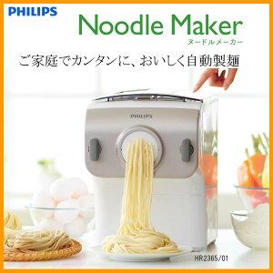 【送料無料】【ラッピング無料】【フィリップス ヌードルメーカー】本格的な生麺が、カンタンに...