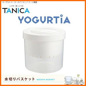 ヨーグルティア水切りバスケットは水切りヨーグルトを作るための専用容器です 【10,000円以上で...