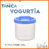 【在庫あり】 タニカ電器 ヨーグルティア内容器 1200cc (ブルー) ヨーグルティア用 【日本で初めてヨーグルトメーカーを作ったタニカ電器】[TANICA]【楽天カード分割】【02P03Dec16】【あす楽】