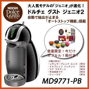 ネスレ日本 ドルチェ ジェニオ プレミアム ブラック コーヒー メーカー