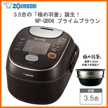 【お取り寄せ】 ZOJIRUSHI NP-QB06-TZ プライムブラウン 象印 炊飯器 圧力IH炊飯ジャー「極め炊き」 3.5合炊き 【景品 ギフト お歳暮】