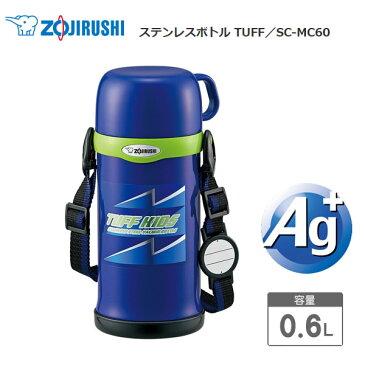 ZOJIRUSHI SC-MC60-AA ブルー 象印 ステンレスボトル TUFF 0.6L(600ml) / SC-MC60 お子様でも持ち運びしやすいコップ付きボトル 【プレゼント ギフト 贈り物 ラッピング】【新生活_2020】【在庫あり】
