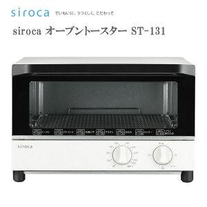 シロカ オーブントースター siroca ST-131 / トーストが同時に4枚、ピザなら最大25cm(10インチ)まで焼くことができ、80℃〜250℃まで無段階で自由な温度設定 【ギフトラッピング対応】【お取り寄せ】