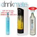 【在庫あり】 drinkmate ドリンクメイト マグナムシリーズ Gland DRM1005 ホワイト + 60L専用ガスシリンダー×1本セット / ドリンクメ..