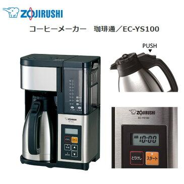 【お取り寄せ】 ZOJIRUSHI EC-YS100-XB ステンレスブラック 象印 コーヒーメーカー 珈琲通 / 大容量、約10杯!ステンレスサーバーだから淹れたての味と香りが続く 【景品 ギフト お歳暮】ブラックフライデー
