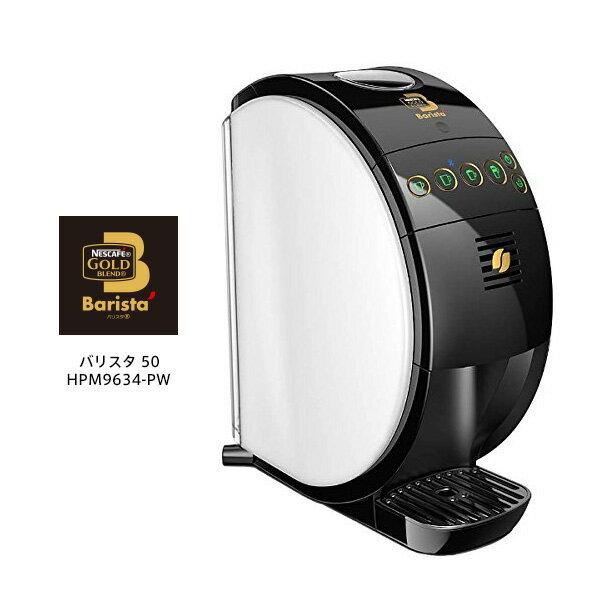 Nestle HPM9634-PW ピュアホワイト ネスレ ネスカフェ ゴールドブレンド バリスタ 50[Fifty] さらに便利に使いやすく、デザインを一新 [Bluetooth機能を搭載したコーヒーマシン バリスタ] コーヒーメーカー 【ギフトラッピング対応】【お取り寄せ】
