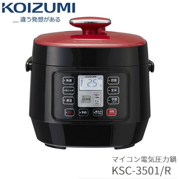コイズミ 圧力鍋 電気圧力鍋 KOIZUMI KSC-3501-R レッド 容量2.5L ワンタッチ調理ボタン はじめてでも簡単、忙しい方にも便利な充実機能 【ギフトラッピング対応】【お取り寄せ】