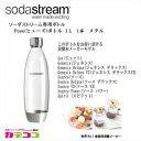 【在庫あり】 ソーダストリーム専用ボトル SSB0026 Soda Stream Fuse(ヒューズ...