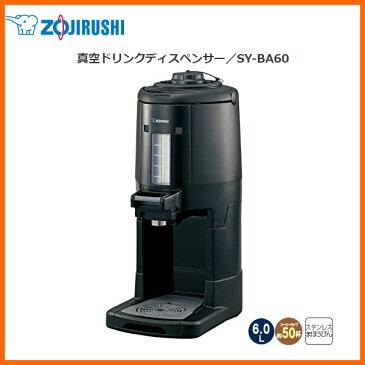 【お取り寄せ】 ZOJIRUSHI SY-BA60-BB 象印 真空ドリンクディスペンサー / コーヒーメーカー 【2017年秋/新製品】【景品 ギフト お歳暮】