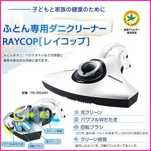 【送料無料】【家電延長保証付き】[RS-300/RAYCOP]除菌クリーナー【お取り寄せ:10月2日発売予...