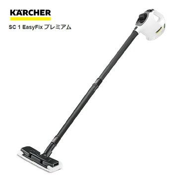 【12月18日入荷】 KARCHER スチームクリーナー SC 1 EASYFIX プレミアム [SC1EFP] ケルヒャー スチームクリーナー 掃除機 / 軽量・コンパクトなので、毎日手軽にお掃除したい方に最適 【景品 ギフト お歳暮】