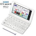 カシオ 電子辞書 XD-SX4800WE ホワイト / 高校生モデル エクスワード 広辞苑 第七版収録/検定対策コンテンツを充実させ、高校での学習と大学受験に役