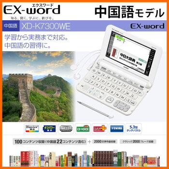 【お取り寄せ】XD-K7300WEカシオ電子辞書CASIOエクスワード中国語学習モデルホワイト【延長保証対象商品】【RCP】【02P02Mar14】