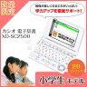 【在庫あり】 XD-SC2500 カシオ電子辞書 CASIO エクスワード 小学生モデル 【楽天カード分割】【02P03Dec16】【あす楽】