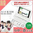 【在庫あり】 XD-SU3500 カシオ電子辞書 CASIO エクスワード 小中一貫モデル 【楽天カード分割】【02P03Dec16】【あす楽】