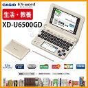 【在庫あり】 XD-U6500GD カシオ電子辞書 CASIO エクスワード 生活・教養モデル…