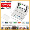 【在庫あり】 XD-U7400 カシオ電子辞書 CASIO エクスワード イタリア語学習モデル…