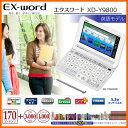 【メーカー再生品】 CASIO XD-Y9800WE ホワイト カシオ電子辞書 CASIO エクスワード 英語モデル [170コンテンツ/留学・就職のための英語...