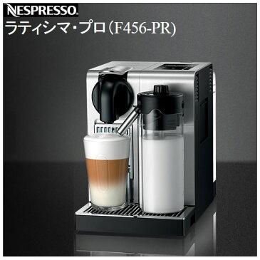 【お取り寄せ】 Nespresso F456-PR ネスプレッソコーヒーメーカー ラティシマ・プロ アルミニウムボディ [エスプレッソマシーン F456PR] 【景品 ギフト お歳暮】