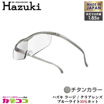 【お取り寄せ】 Hazuki Company 大きなレンズのHazuki ハズキルーペ クリアレンズ 1.85倍 「ハズキルーペ ラージ」 フレームカラー:チタン ブルーライト対応 / ブルーライトカット率35% / 拡大鏡 [Made in Japan:日本製]
