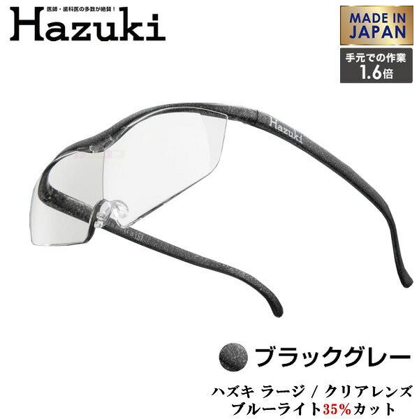眼鏡・サングラス, ルーペ Hazuki Company Hazuki 1.6 35 Made in Japan