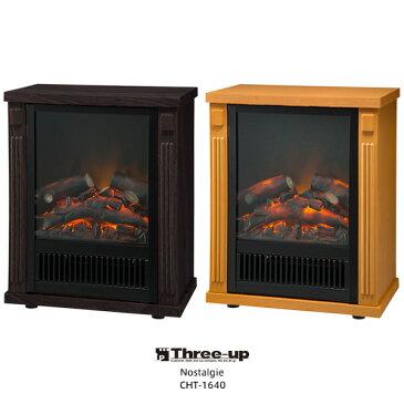 【在庫あり】 Three Up CHT-1640 スリーアップ ミニ暖炉型ヒーター Nostalgie(ノスタルジア) ウッド調のミニ暖炉ヒーター 【温風ヒーター・電気ヒーター】【景品 ギフト お中元】【寒波到来】