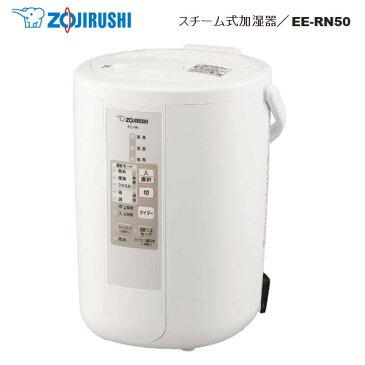 【在庫あり】 ZOJIRUSHI EE-RN50-WA ホワイト 象印 スチーム式加湿器 適用床面積:8畳〜13畳 [湿度センサーと室温センサーが、体感湿度を感知し、最適なうるおいを自動でコントロール] 【インフルエンザ急増 乾燥注意報】【バレンタイン お祝い】【寒波到来】