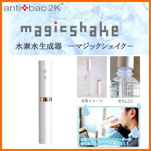 【在庫あり】 antibac2K MS-5 シルバー アンティバックジャパン サンテシリーズ …