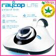 【お取り寄せ】 RAYCOP RE-100JWH ホワイト レイコップ ふとん専用ダニクリーナー「ふとんクリーナー レイコップライト」「布団クリーナー レイコップ LITE」 UV寝具用掃除機 【02P03Dec16】