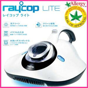 【送料無料】[RE-100/RAYCOP]除菌クリーナー【ギフト・贈り物_送料込み】【在庫あり】 RE-100JW...