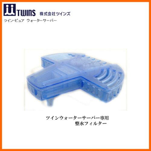 TWINS TPWS-F01 ツインズ ツインウォーターサーバー専用整水フィルター 【02P03Dec1...