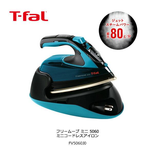 T-falFV5060J0(セラミックかけ面)ティファールスチームアイロン「フリームーブミニ5060ターコイズ色」コードレスアイロン/軽やかに、パワフルに。最軽量で、最小クラス。なのにパワフルスチーム!【ギフトラッピング対応】【お取り寄せ】