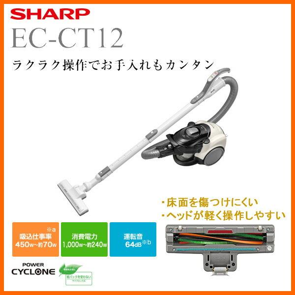 【お取り寄せ】 SHARP EC-CT12-C ベージュ系 シャープ サイクロン掃除機(タービンブラシタイプ) 遠心分離式サイクロン 【掃除機】【シャープ クリーナー】【父の日 ギフト 結婚祝】
