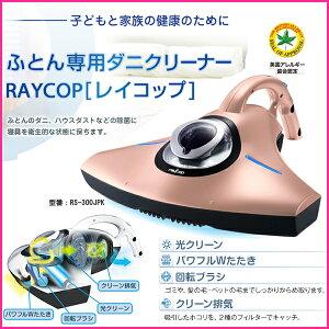 【お取り寄せ】 RAYCOP RS-300JPK ピンクゴールド レイコップ ふとん専用ダニク…