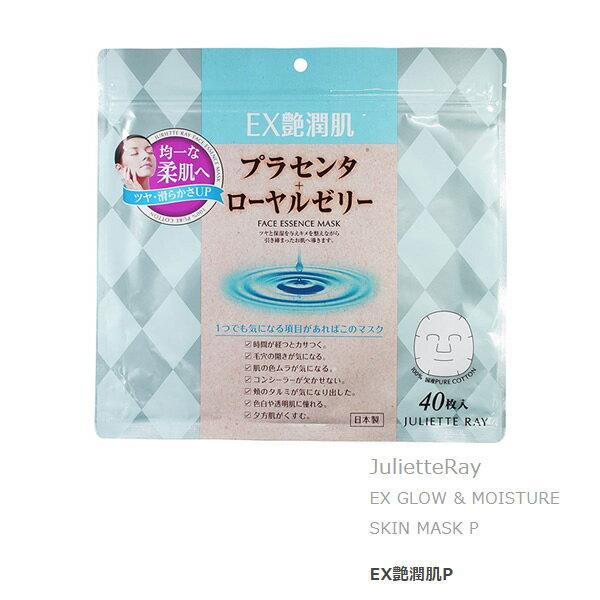 スキンケア, シートマスク・フェイスパック Juliette Ray EX GLOW MOISTURE SKIN MASK P EXP(40) UP Made in Japan