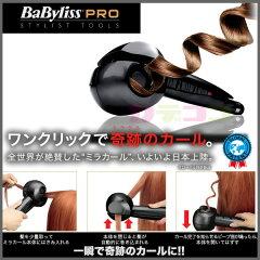 【送料無料】【ラッピング無料】【BAB2665】ヘアアイロン・プロ仕様で、230℃の高温設定も可能...