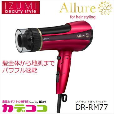 【お取り寄せ】 IZUMI DR-RM77-R レッド 泉精器製作所 マイナスイオンドライヤー 髪全体から地肌までパワフル速乾 【ヘアードライヤー Hair Dryer】【2018年春/新製品】【景品 ギフト お歳暮】