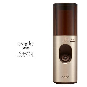 【お取り寄せ】 cado 加湿器 MH-C11U GD シャンパン ゴールド カドー 持ち歩けるオアシス キャリングケースを付属 【景品 ギフト お歳暮】