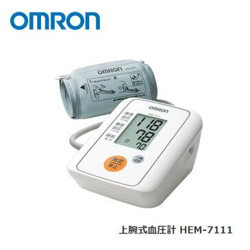 【在庫あり】【台数限定】 OMRON HEM-7111 オムロン 上腕式血圧計 / 自動血圧計 毎日の健康管理に役立つ血圧計 適応腕周:22〜32cm 【景品 ギフト お歳暮】