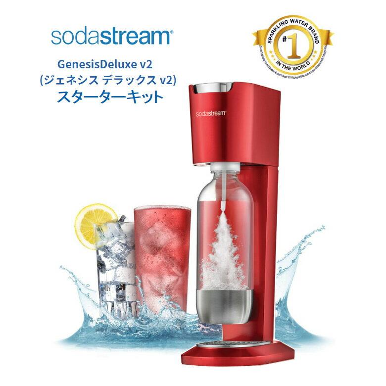 ソーダストリーム ジェネシス デラックス レッド スターターセット「60Lガスシリンダー・1Lボトルがセット」 / 炭酸水メーカー ソーダメーカー スターターキット 水から炭酸水を作る 【ギフトラッピング対応】【在庫あり】 Soda Stream Genesis Deluxe v2 SSM1070 赤