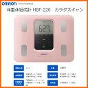 【お取り寄せ】 OMRON HBF-220-PK オムロン 体重体組成...