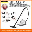 【お取り寄せ】 KARCHER SC2プレミアム [SC2P] ケルヒャー スチームクリーナー コンパクトタイプ 掃除機 【2016年/新製品】【楽天カード分割】【02P03Dec16】