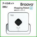 ☆iROBOT 床拭きロボット ブラーバ380j B380065