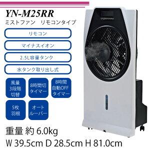 [送料無料]ユアサミストファンYN-M25RR-WH(ホワイト)