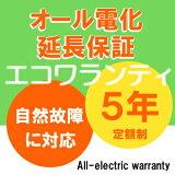 【定額】延長保証エコワランティ☆5年保証☆【IHクッキングヒーター】