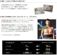 ショップジャパンスレンダートーンアブベルトSTP001KD