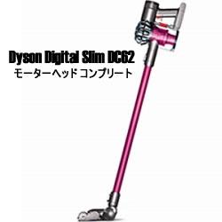■楽天市場SOY&SOA 受賞店舗■ダイソン【SALE】Digital Slim DC62MC モーターヘッド コンプリ...