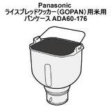 パナソニック【SD-RBM1001用】GOPAN用麦用米用パンケース ADA60-176★【ADA60176】