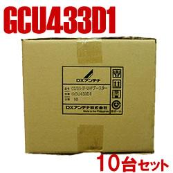 DXアンテナ【10台セット】UHF/BS・CS帯用ブースター GCU433D1-10SET★【GCU33L2後継】